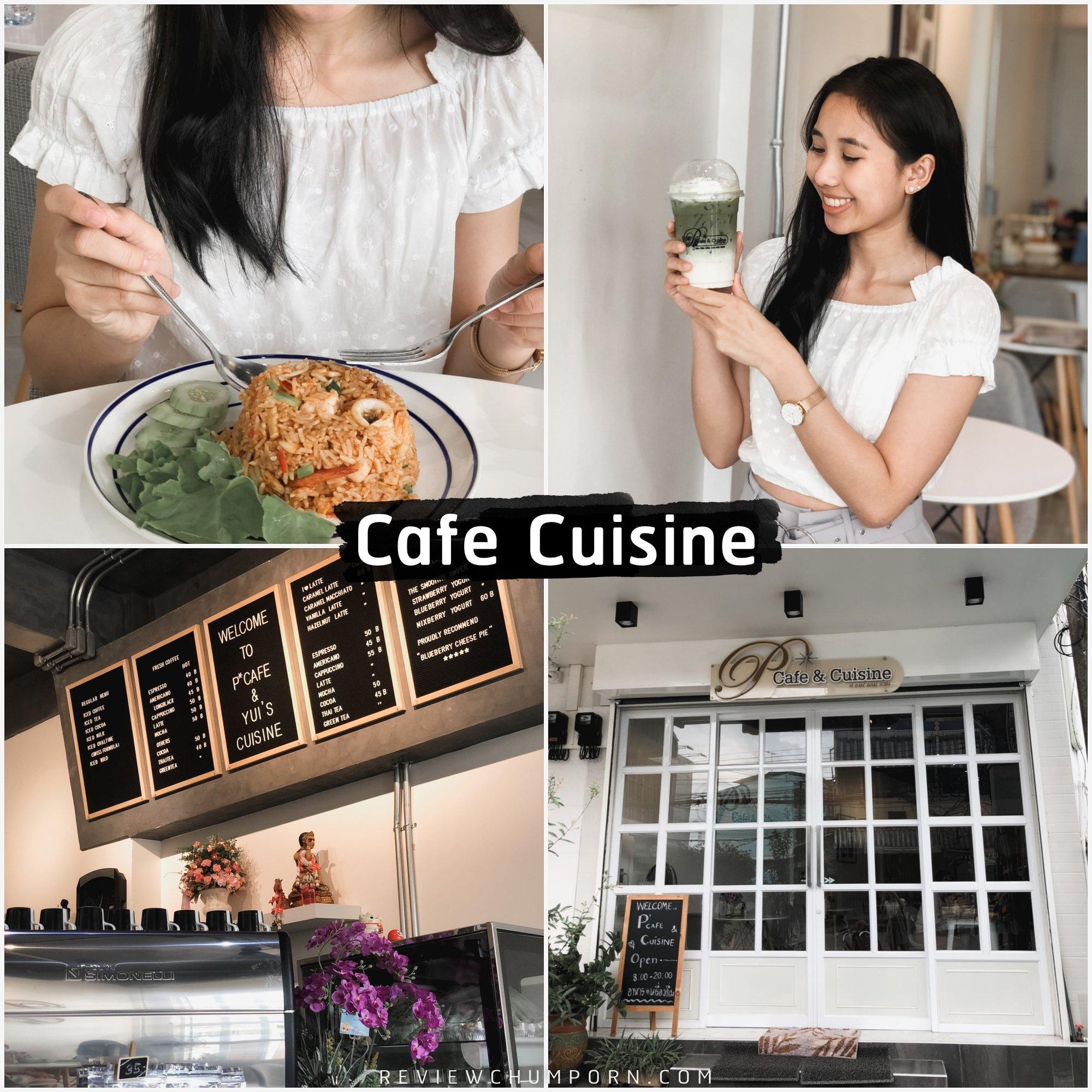 ร้านลับแต่ไม่ลับของชุมพร-Cafe---cuisine-กับสายชิลลลล์-กาแฟอร่อย-บรรยากาศร้านดี คลิกที่นี่ ชุมพร,จุดเช็คอิน,สถานที่ท่องเที่ยว,ของกิน,ร้านอาหาร,คาเฟ่