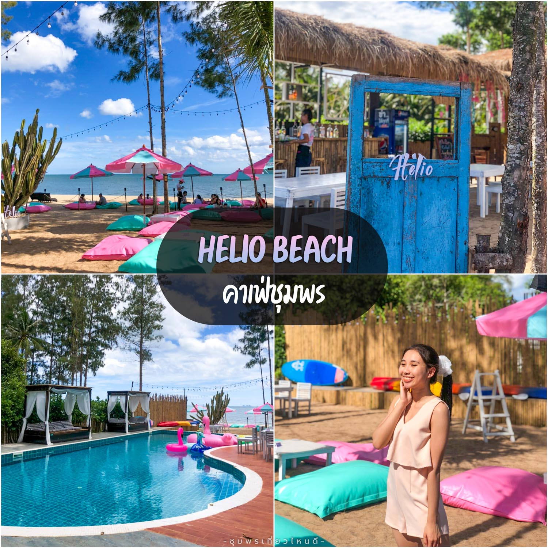 จุดเช็คอินเด็ดๆพลาดไม่ได้กับ Helio Beach Club วิวดี อาหารอร่อยและจุดถ่ายรูปเพียบบ