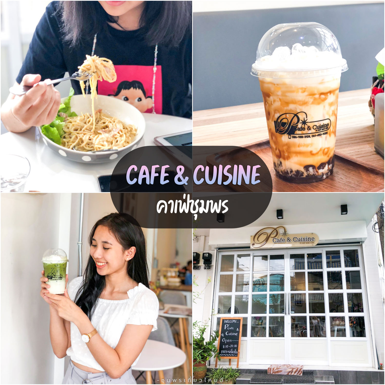 ร้านลับแต่ไม่ลับของชุมพร Cafe & cuisine กับสายชิลลลล์ กาแฟอร่อย บรรยากาศร้านดี