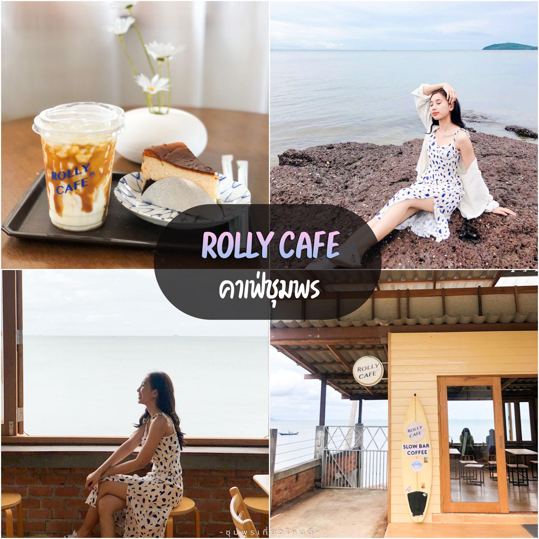 คาเฟ่เปิดใหม่ลับๆริมทะเลชุมพร เครื่องดื่มเบเกอรี่เด็ด at Rolly Cafe ร้านน่ารักมวากกกก
