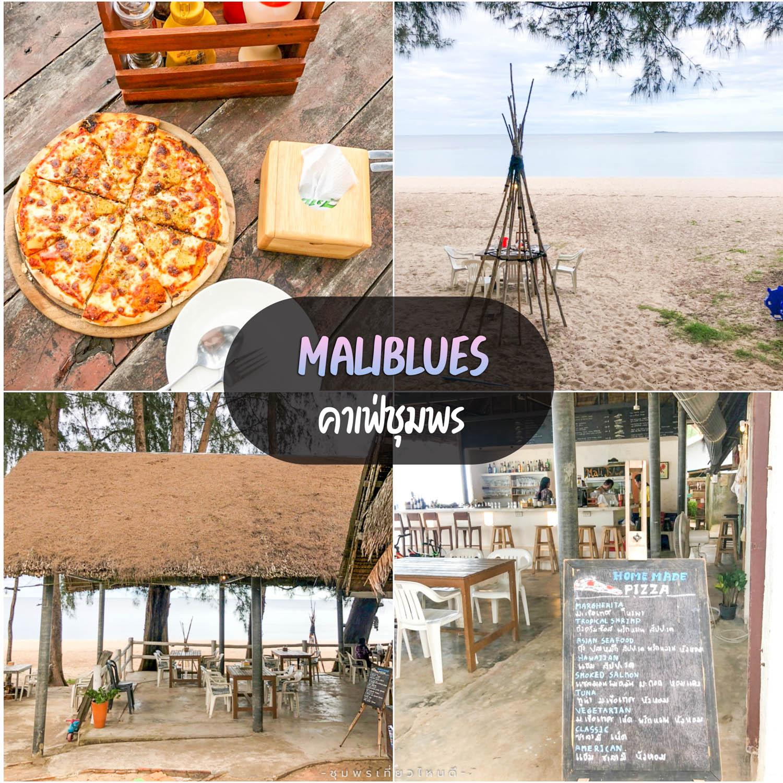 ร้าน Maliblues Bar วิวหลักล้านราคาหลักร้อยติดหาดริมทะเลมากับเมนูพิซซ่าสูตรเด็ดจากทางร้าน