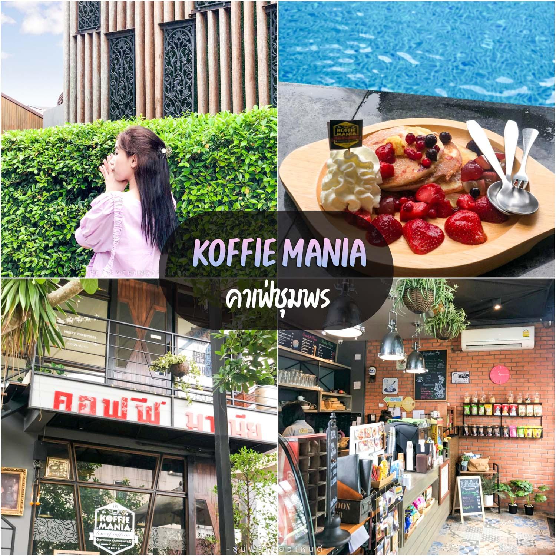 Koffie MANIA สายชิวๆ บรรยากาศร้านสบายๆ พร้อมเมนูให้เลือกหลากหลากและมีสระน้ำให้เล่นมาปักหมุดกันเลย
