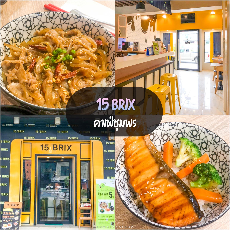 15 brix ร้านเรียบง่ายน่านั่งมากก สไตล์ญี่ปุ่นราคาเป็นมิตรไม่แพงมุมถ่ายรูปสวยๆเพียบบ