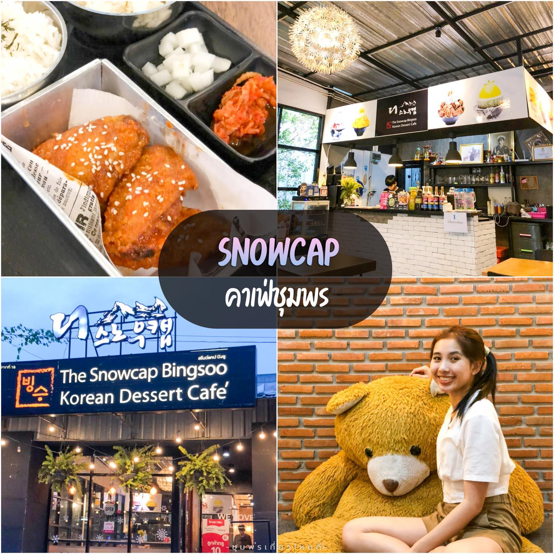 พิกัดปักหมุด Snowcap Bingsoo สายเกาหลีต้องห้ามพลาดกับอาหารเกาหลีอร่อยๆ บรรยากาศร้านดี ราคาสบายกระเป๋า